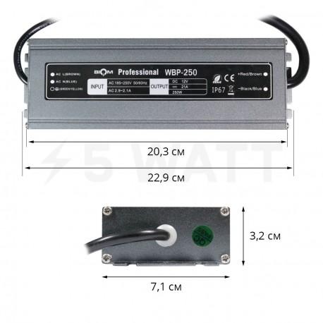 Блок живлення BIOM Proffessional DC12 250W WBP-250 20А герметичний - недорого