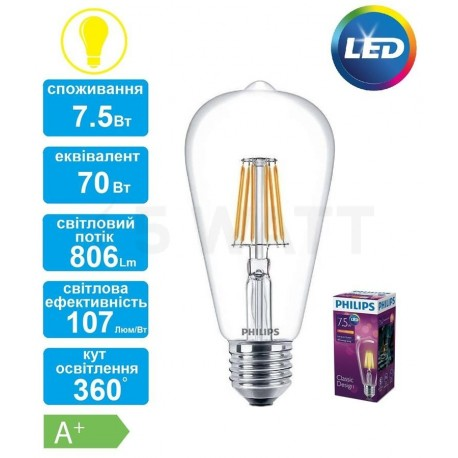 LED лампа PHILIPS LED Fila ND ST64 7.5-70W E27 2700K (929001190808) - недорого